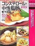 完全版 コレステロール・中性脂肪を下げるおいしいバランス献立 (主婦の友新実用BOOKS)