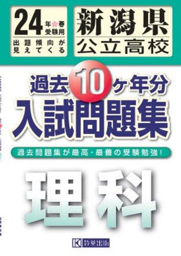 新潟県公立高校過去10ヶ年入試問題集 理科 平成24年春受験用