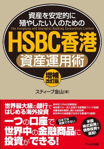 hsbc-honkon-shisan-unyojutsu-shisan-o-anteiteki-ni-fuyashitai-hito-no-tameno
