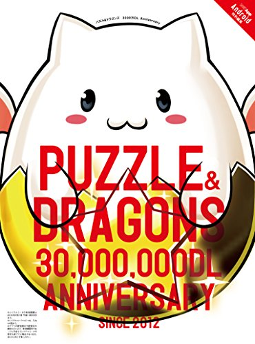 パズル&ドラゴンズ 3000万DL Anniversary (エンターブレインムック)