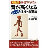 背が高くなるらくらく体操・食事法―実践版6か月プログラム (プレイブックス)