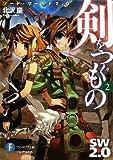 ソード・ワールド2.0  剣をつぐもの2 (富士見ファンタジア文庫)(北沢 慶)