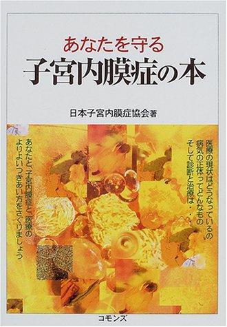 あなたを守る子宮内膜症の本