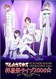 フルハウスキス祥慶祭ライブ2006 ラ・プリンスアソート (豪華パッケージ仕様)