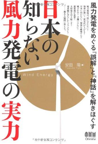 日本の知らない風力発電の実力