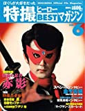 Official File Magazine 特撮ヒーローBESTマガジン VOL.6 (Kodansha official file magazine)