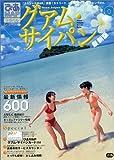 ぴあMAPグアム・サイパン (2000) (Pia mooks―ぴあMAPトラベルシリーズ)