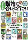 なるほどkids 日本全国 動物に会いに行こう!―全国の動物園から22しゅるい、88の人気者が大集合!