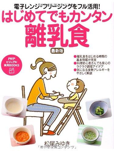 電子レンジ・フリージングをフル活用!  はじめてでもカンタン離乳食 (PHPビジュアル実用BOOKS)