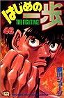 はじめの一歩 第46巻 1999年01月12日発売