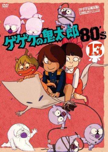 ゲゲゲの鬼太郎 80's13 [DVD]