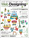 Web Designing (ウェブデザイニング) 2011年 10月号 [雑誌]