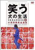 笑う犬の生活 DVD Vol.2 小須田部長全遍歴