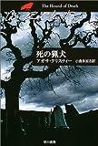死の猟犬 (ハヤカワ文庫—クリスティー文庫)
