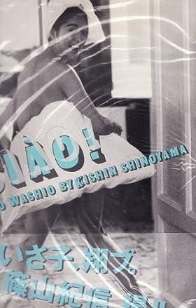 CI`AO―鷲尾いさ子写真集