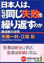 日本人は、なぜ同じ失敗を繰り返すのか 撤退戦の研究 (知恵の森文庫)