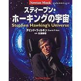 スティーブン・ホーキングの宇宙 (Newton mook―ビジュアルサイエンスシリーズ)