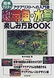 簡単マスター 熱帯魚・水草楽しみ方BOOK—アクアリストへの入門書