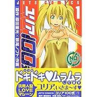 ユリア100式 1 (ジェッツコミックス)