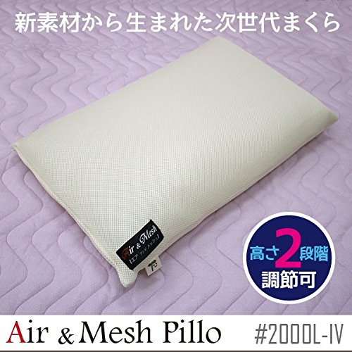 エア&メッシュ枕L 43cm×63cm アイボリー #2000/新素材から生まれた次世代まくら/高さ調節2段階/メッシュ枕/メッシュピロー/丸洗いOK