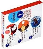 子ども版 声に出して読みたい日本語 1・2・3(3巻セット)