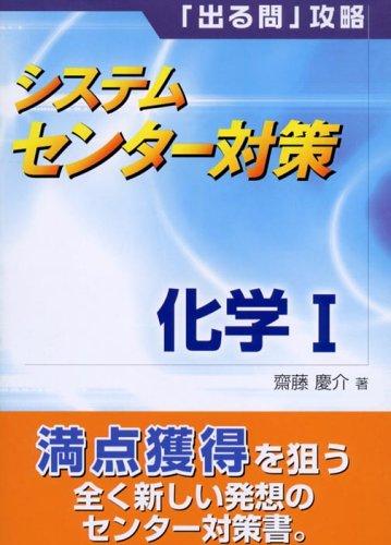 システムセンター対策 化学1