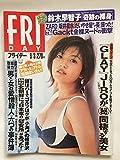 FRIDAY (フライデー) 1999年9月3日号