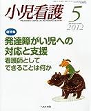 小児看護 2012年 05月号 [雑誌]