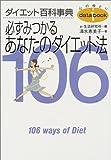 必ずみつかるあなたのダイエット法106—ダイエット百科事典 (心のゆとり〈i‐data book〉)