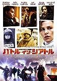 バトル・イン・シアトル [DVD]