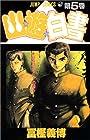 幽☆遊☆白書 第5巻 1992-03発売