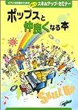 ピアノの先生のための楽しいスキルアップセミナー ポップスと仲良くなる本 (ピアノの先生のための楽しいスキルアップ・セミナー)