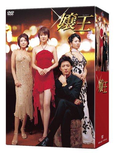 嬢王 DVD-BOXの画像
