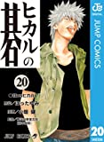 ヒカルの碁 20 (ジャンプコミックスDIGITAL)