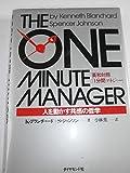 1分間マネジャー―人を動かす共感の哲学 英和対照 (1983年)