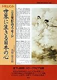 ドキュメント 世界に生きる日本の心―二十一世紀へのメッセージ