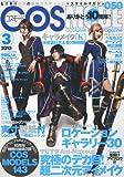 COSMODE (コスモード) 2013年 03月号 [雑誌]