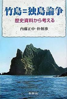 竹島=独島論争―歴史資料から考える