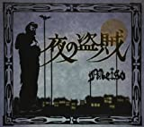 MEISO / 夜の盗賊