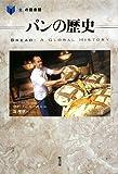 パンの歴史 (「食」の図書館)