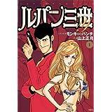 Amazon.co.jp: ルパン三世Y : 1 (アクションコミックス) eBook: 山上正月, モンキー・パンチ: Kindleストア