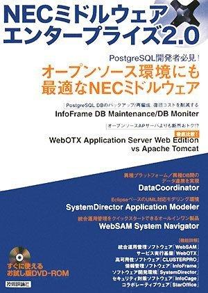 NECミドルウェア×エンタープライズ2.0