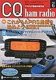 CQ ham radio (ハムラジオ) 2009年 06月号 [雑誌]