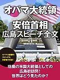 安倍首相が生出演『報ステ』『NEWS23』の異常な弱腰!
