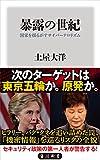 暴露の世紀 国家を揺るがすサイバーテロリズム (角川新書)