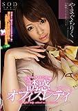 誘惑オフィスレディ やまぐちりく [DVD]