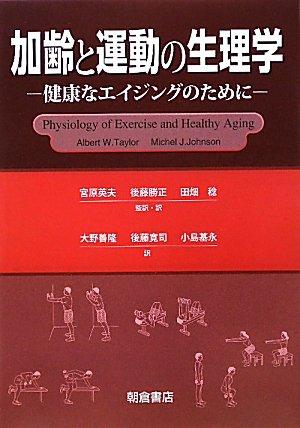 加齢と運動の生理学