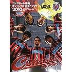 コンサドーレ札幌オフィシャル・ガイドブック〈2010〉