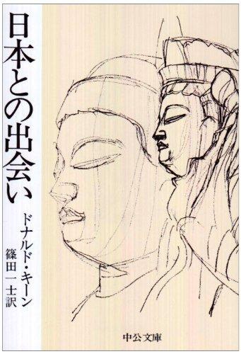 日本との出会い (中公文庫)