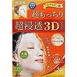 クラシエ 肌美精 超浸透3Dマスク(超もっちり) 4枚入